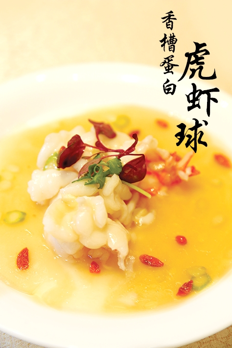 Fragrant Grained Tiger Prawn with Egg White