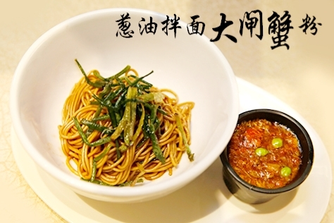 Onion Oil Noodle with Hairy Crab Meat