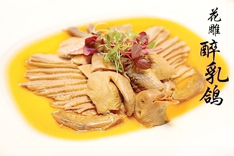 preserved pigeon with huadiao wine